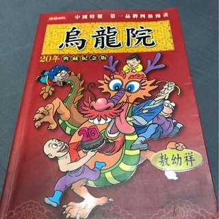 烏龍院:20年典藏紀念版-作者: 敖幼祥