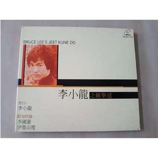 李小龍之截拳道VCD