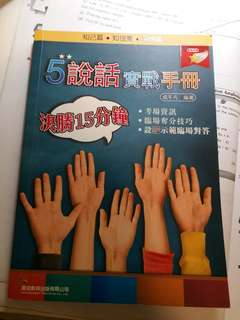 5**說話實戰手冊 中文