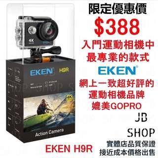 (運動相機推介) EKEN H9R Action Camera 170度超廣角 4K高清運動相機 入門運動相機 內置WIFI Action Cam Sport Camera (5)