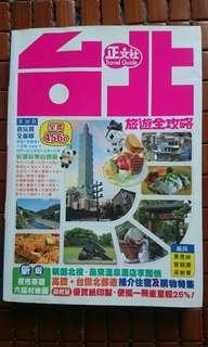 台北旅遊書 兩本