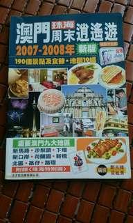 澳門旅遊書