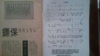 保镳画册(70年代电视剧)