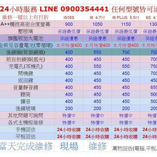 IPhone 三星 HTC SONY 安卓 24服務 高雄 快速 現場 維修 收購 手機