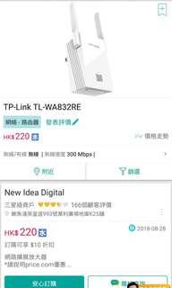 Tp-Link Wifi Repeater(Wifi 放大器)