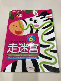 Book of Maze for Kids