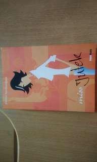 Novel Miss Jutek