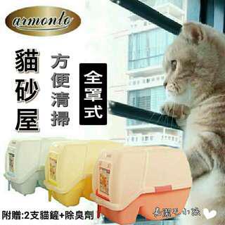 阿曼特  ❤方便清掃❤貓砂屋   貓屋  除臭 抗菌防潑砂 加大空間