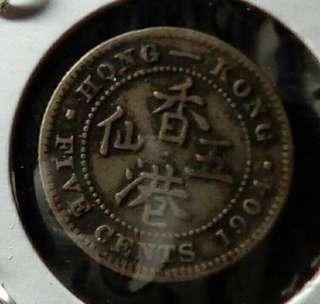 1904年香港五仙銀幣