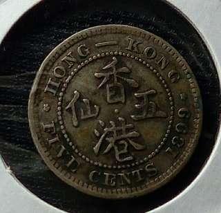 1899香港五仙銀币