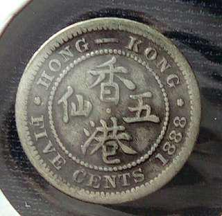 1888香港五仙銀幣