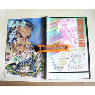 二手87年出版第537期【 李小龍之寶藏生死鬥 】漫畫書一本