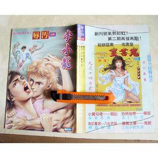 二手87年出版第538期【 李小龍之污辱 】漫畫書一本