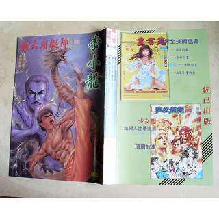 二手87年出版第539期【 李小龍之神腿鬦六輪 】漫畫書一本