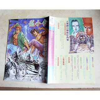 二手87年出版第548期【 李小龍之惡水大決鬥 】漫畫書一本