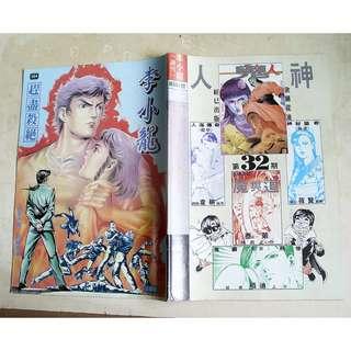 二手88年出版第564期【 李小龍之趕盡殺絕 】漫畫書一本