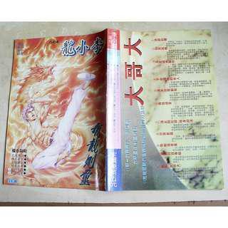 二手88年出版第584期【 李小龍之有龍則靈 】漫畫書一本