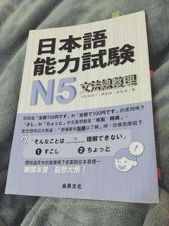 日本語能力試驗n5