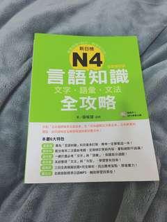 N4言語知識 全攻略
