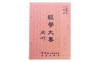 🚚 可議價 中文系用書 經學大要 錢穆 輔大中文 經學通論 #換你當學霸