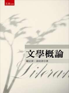 🚚 可議價 文學概論 黃培青 顧正萍 輔大中文 #換你當學霸