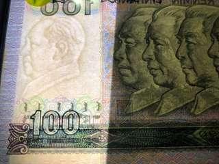 RMB Error 1990 , 100 Yuan UNC !头像图案水印移位至左边!