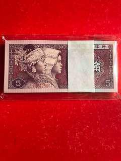第四套人民幣80年5角100連號:E1N6925001-100