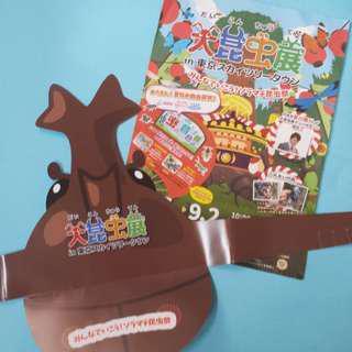 2018東京大昆蟲虫展「みんなでいこう!ソラマチ昆虫祭」遊戲紀念單張連蓋印&甲蟲帽