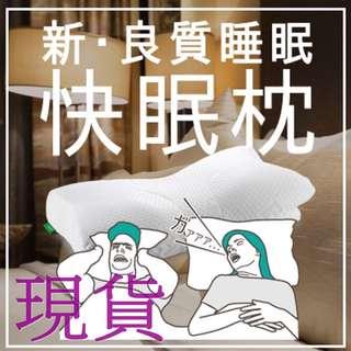 高低現貨🇯🇵止鼻鼾快眠枕 銷量累計40萬顆 最強止鼾枕!日本AS快眠枕 48588585677