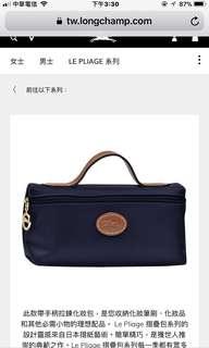 🚚 Longchamp化妝包