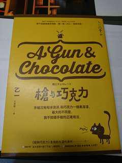 🚚 槍與巧克力 乙一