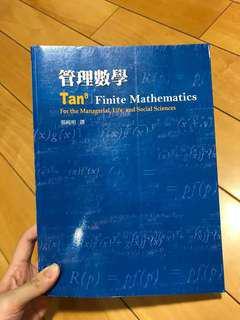 管理數學 #換你當學霸