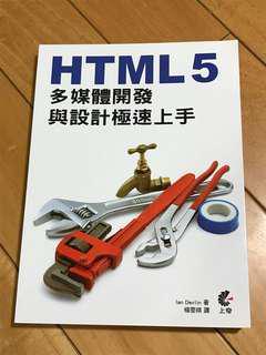 HTML5多媒體開發與設計極速上手 #換你當學霸