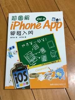超圖解iPhone App開發入門 #換你當學霸