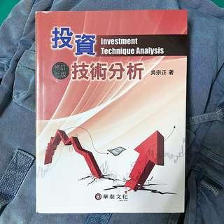 🚚 (二手)投資技術分析