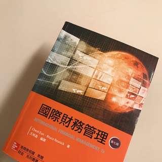 🚚 國際財務金融 第7版(極新)