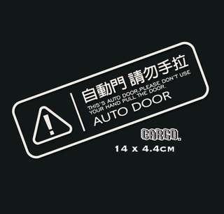 全新現貨 汽車 私家車 自動門 auto door sticker 車貼 貼紙 汽車貼紙 提示貼