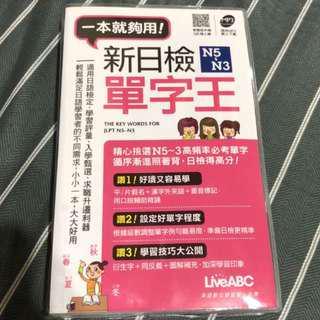 🚚 新日檢單字王N5~N3