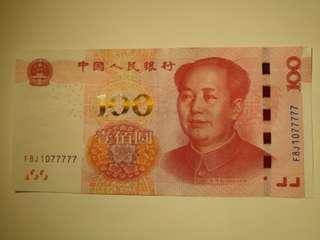 2015年版人民幣 5條7 F8J1077777