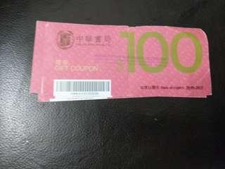 中華書局現金禮券500面值