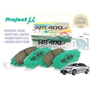 Project U MU NS400 Brake Pad Toyota Vios NCP 150 J-SPEC / YARIS
