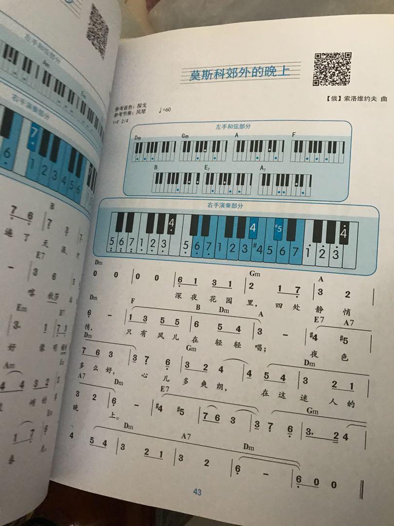 自學電子琴