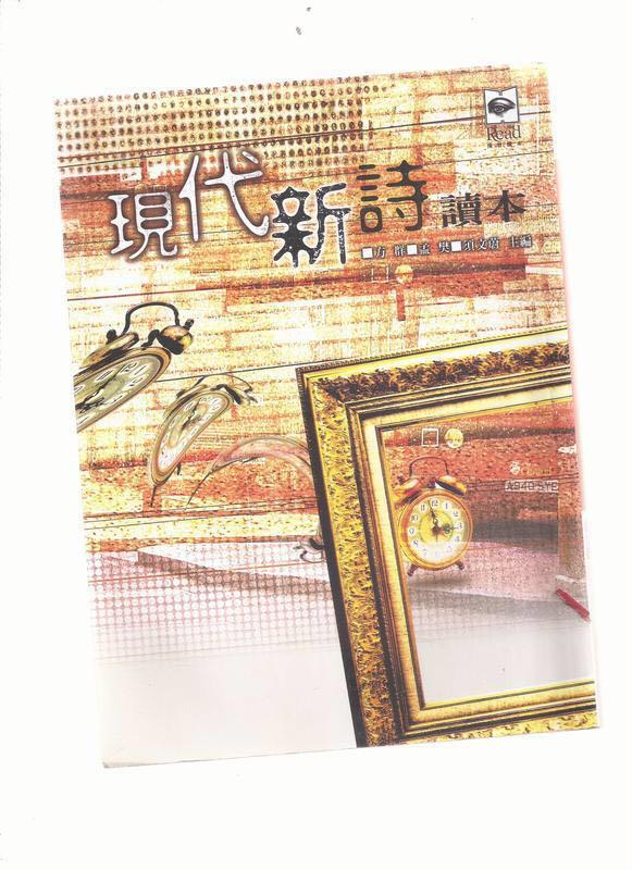 可議價 中文系用書 現代新詩讀本 輔大中文 現代詩 #換你當學霸