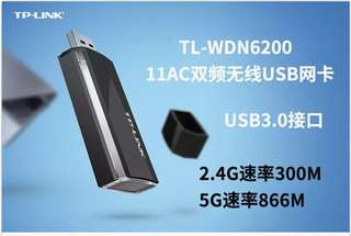 TP-LINK普联TL-WDN6200 USB3.0双频无线网卡外置wifI 接收器AP网络共享发射器