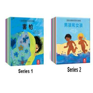 Psychological Growth Series |宝宝心理成长系列*Simplified Chinese*age4-7岁