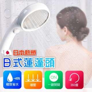 【沐浴神器】日式蓮蓬頭 日本暢銷款 節水45% 超強增壓 一鍵開關 恆溫止水 日式花灑 可拆洗 多角度