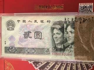1980年2元绿钻
