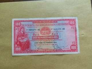 匯豐银行壹佰圓196O年。好年份
