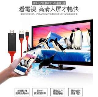 """Plug and Play"" HDMI with the same screen 1080P TV line free settings HD no delay iphone iX i8 i7 i6 ipad dedicated"