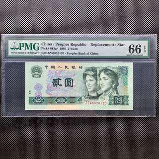 PMG 66EPQ 1980 第四版人民幣 貮圓 補號 JZ 2元補版